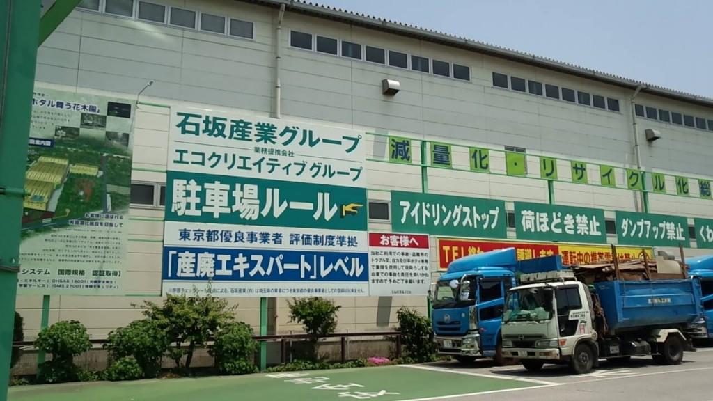 石坂産業産業廃棄物処理工場3