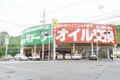 板金・オイル店