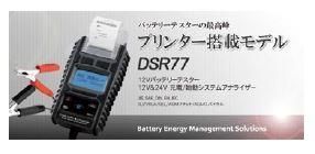 バッテリーテスター「DSR77」