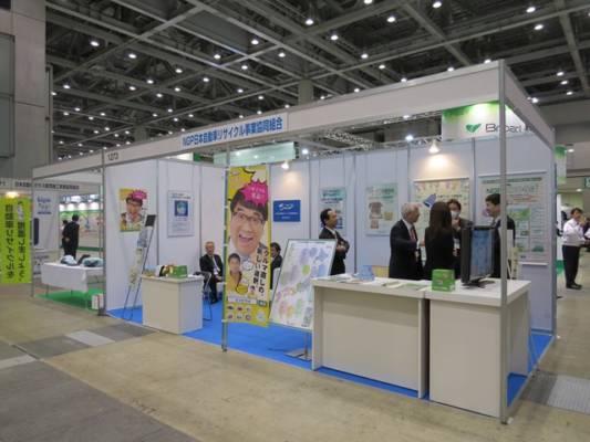 NGP日本自動車リサイクル事業共同組合