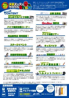 京都モーターサイクルショー2015イベント