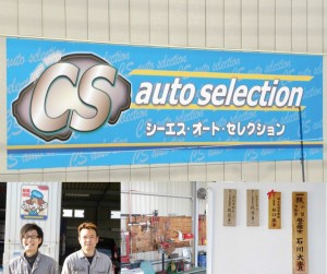 cs-auto-selection1